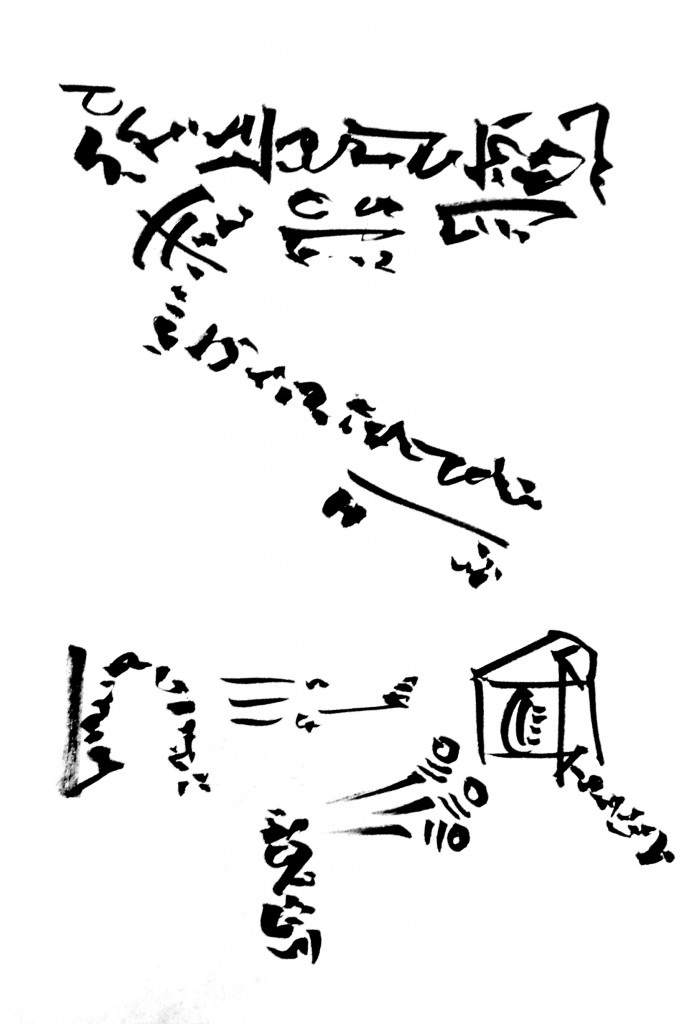 differx_ 0447 (2014) da Asemic Encyclopaedia